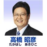 高橋あきひこ